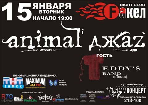 animal-jazz-480.jpg